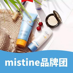 促销活动# 天猫 mistine海外旗舰店  防晒第2件半价,泰国国民级防晒!