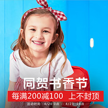 促销活动# 当当  巴拉巴拉品牌日  每满200减100,上不封顶!