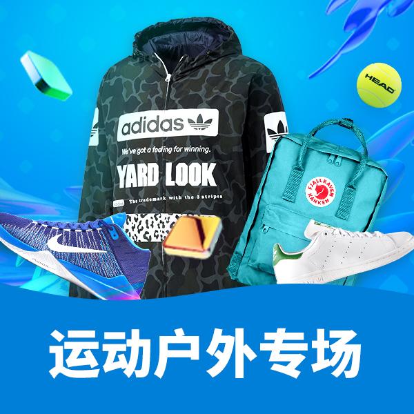 促销活动# 苏宁  418全民健身季   领券满418减218!