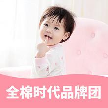 21日10点抢# 天猫 全棉时代官方旗舰店  领券满268减30,母婴大牌精选!