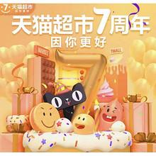 促销活动# 天猫超市  7周年大促  领券满199减30,全民抢好货!