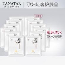 薄如蝉翼# 法国TANATAR孕妇天然补水蚕丝面膜12片  28元包邮(68-40券)