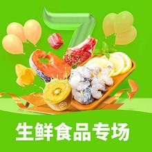 促销活动#  天猫  生鲜食品专场  领券满138减30!活力开跑!