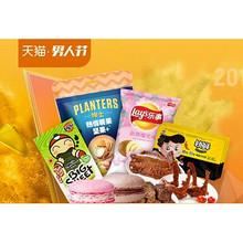 促销活动#  天猫  男人节·食品主会场   抢百元大额优惠券!吃吃的爱!