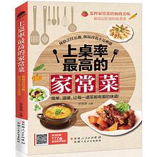 美味不求人#《上桌率高的家常菜》带做饭视频教程  9.8元包邮(19.8-10券)