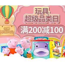 促销活动#  当当  玩具超级品类日  满200减100,领券再减20元!