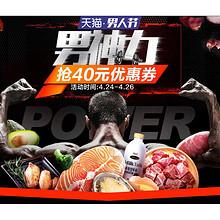 优惠券# 天猫  男人节·生鲜促销  领券满199-40券,8折男神力!