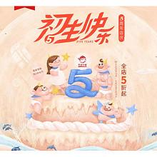 促销活动#  天猫 子初旗舰店  母婴用品专场  五周年店庆大促 !
