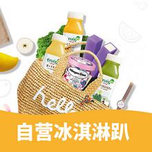 促销活动# 京东 自营冰淇淋入夏第一趴   低至满199减100!