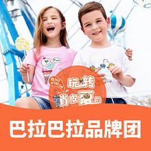 26日10点抢# 天猫  巴拉巴拉官方旗舰店  1件8折/2件7折,满300减100!