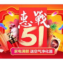 促销活动# 苏宁易购  惠战51 全品类促销  家电满额送空净!领券最高减500!