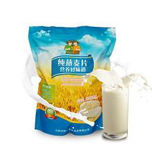 营养早餐# 天然即食冲饮燕麦片袋装1000g 14.8元包邮(19.8-5券)