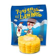 拍20份# 甜玉米段真空即食水果玉米棒 15元包邮(20-5券)