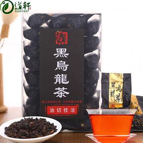 传统技法# 特级木炭油切技法黑乌龙茶浓香型240g 9.9元包邮(39.9-30券)