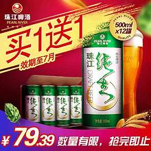 举杯畅饮# 珠江啤酒9度纯生500mL*12罐*2箱  59.9元包邮(79.9-20券)