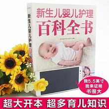 育婴宝典# 北京妇产医院新生儿婴儿护理百科全书 14.9元包邮(19.9-5券)