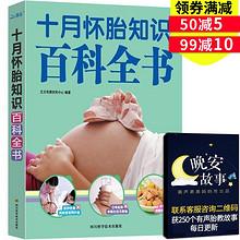 备孕必读# 北京妇产医院十月怀胎知识百科全书 14.9元包邮(19.9-5券)