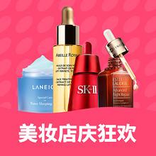 促销活动#  亚马逊  美妆店庆狂欢惠   低至售价5折!仅限一天!