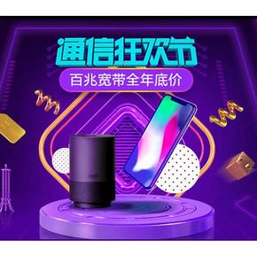 促销活动# 天猫 517手机通信狂欢节 手机数码直降千元,最高可享12期免息