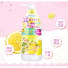 温和卸妆# Nursery  日本柚子卸妆乳  98元包邮(128-30券)