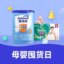 家庭囤货日#  天猫超市  奶粉尿裤放心囤  0/10/15/20点抢200元大额券,放心囤个够!