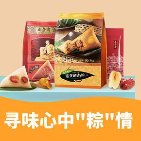"""促销活动价#  天猫超市  寻味心中""""粽""""情  第2件0元,寻味端午!"""