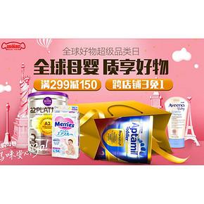 促销活动# 京东  全球母婴超级品类日  满299减150,跨店满3免1!