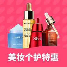 促销活动#  亚马逊 美妆个护联欢惠    低至售价5折,仅限一天!