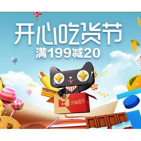 促销活动# 天猫超市  开心吃货节  移动端领券满199减20!