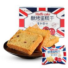 香脆可口# 麦元 酥烤蛋糕干饼干120g*2盒 15.8元包邮(20.8-5券)