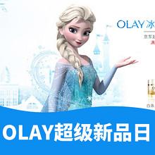 促销活动#  京东  Olay超级新品日  满199减100,买就送雪花项链!
