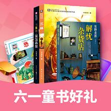 促销活动# 京东 六一童书好礼  万千童书,每满200减100!