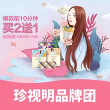 10点开抢# 天猫 珍视明护眼旗舰店 前10分钟买2送1,刘涛同款蒸汽眼罩!