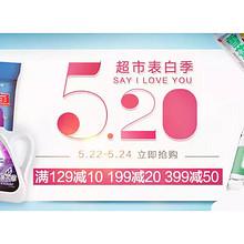 促销活动# 天猫  苏宁易购官方旗舰店  满129-10/199-20/399-50,超市一站购!
