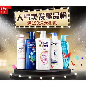 10点开抢# 天猫 联合利华官方旗舰店 人气美发星品榜,满159送洗护大礼包!