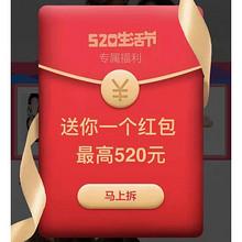 红包来袭#  淘宝  关键词搜索领红包   最高可中520元,还可叠加使用!马上拆!!!