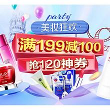 促销活动#  苏宁易购  美妆狂欢party   10/14/18/20点抢199-120元神券!