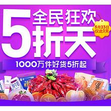 促销活动# 苏宁易购  523全民5折狂欢   1000万件好货5折起!
