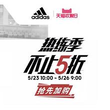 23日10点抢# 天猫  adidas热练季    不止5折! 满600减50元优惠券!