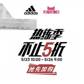 促销活动# 天猫  adidas热练季    不止5折! 满600减50元优惠券!