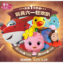 促销活动#  苏宁易购  玩具六一狂欢趴  乐高1元秒杀,最高可299-170元!