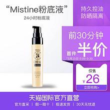 历史低价# 泰国Mistine24小时不脱妆粉底液25ml  前30分钟半价仅需26元!