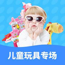 促销活动价#  当当   超级玩具日   满减叠加券,最高满199减120!