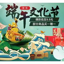促销活动# 京东  首届端午文化节  爆款低至9.9元,部分商品买1赠1