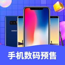 618预售# 天猫  手机电脑数码预售   iPhone立减千元,1元抢百元大额券!