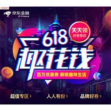 狂欢618# 京东 618领券中心  百万优惠券,解锁趣味生活!
