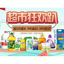 26日10点抢# 天猫  苏宁易购官方旗舰店 超市狂欢购 满120-10,199-20,399-50!