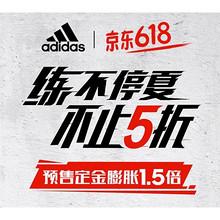 618预售# 京东 adidas官方旗舰店  不止5折,预售定金膨胀1.5倍!