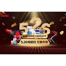 促销活动#  苏宁易购  526母婴日  抢满199减100券!仅限26日!