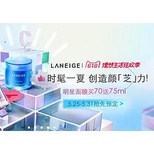 618预售# 天猫  兰芝官方旗舰店  预付定金,享海量壕礼!